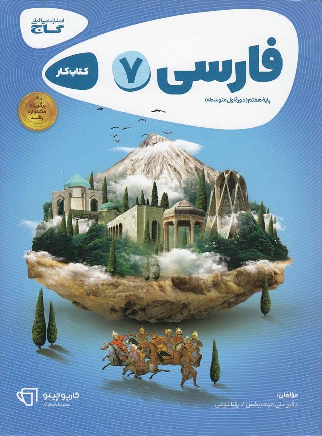گاج-(كارپوچينو)---فارسي-هفتم