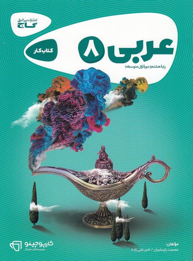 گاج-(كارپوچينو)---عربي-هشتم