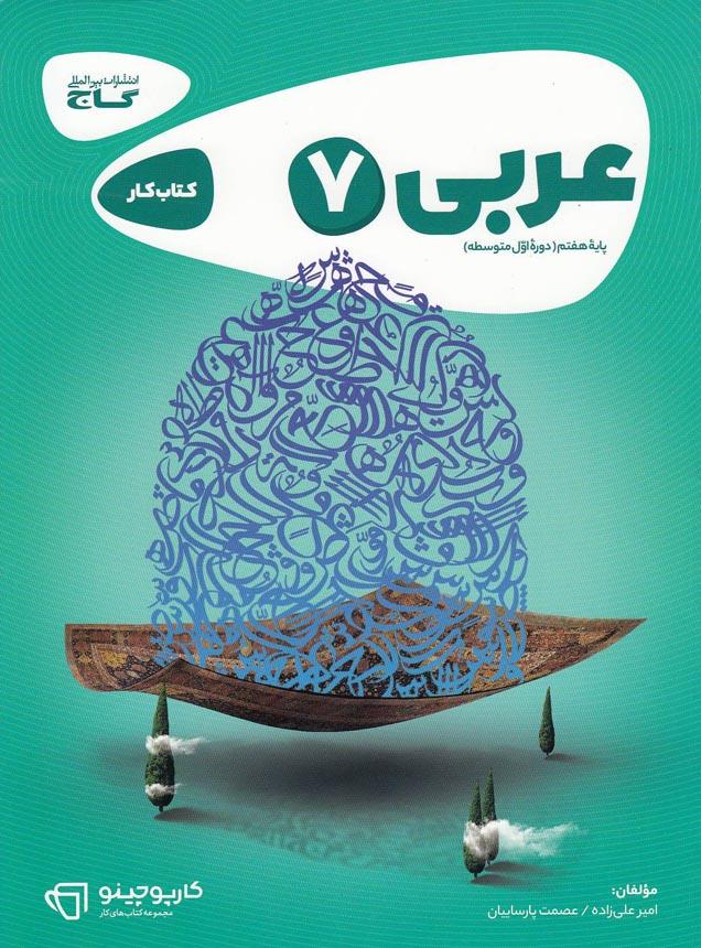 گاج(كارپوچينو)-عربي-هفتم