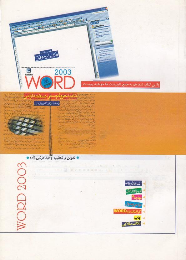 word-2003-تايپ،-حروفچيني،-صفحه-آرايي-(كريمه-اهل-بيت)-وزيري-شوميز-15000-ريالي