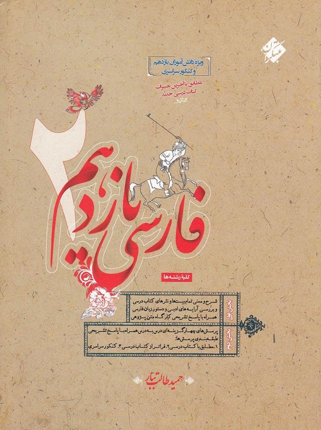 مبتكران---فارسي-يازدهم-طالب-تبار