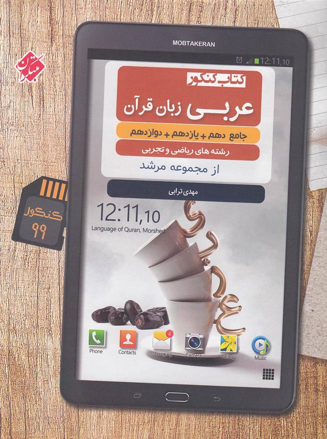 مبتكران---عربي-زبان-قرآن-جامع-رياضي-تجربي-مرشد