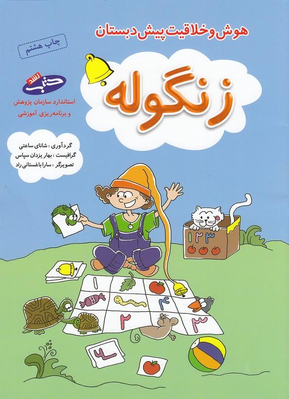 زنگوله5جلدي-پيش-ازدبستان(شباهنگ)رحلي-شوميز