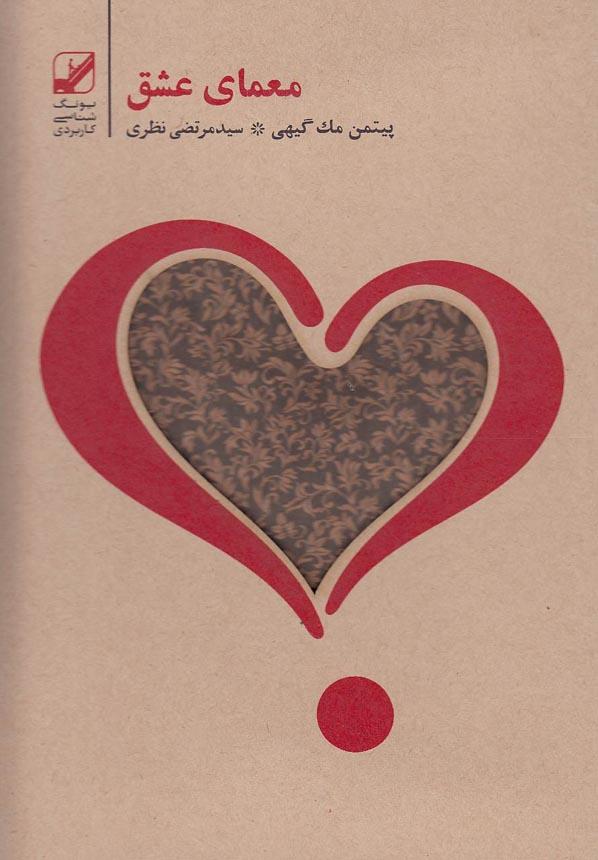 معماي-عشق(بنيادفرهنگ-زندگي)رقعي-سلفون