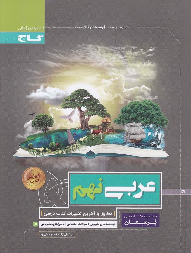گاج-(پرسمان)---عربي-نهم