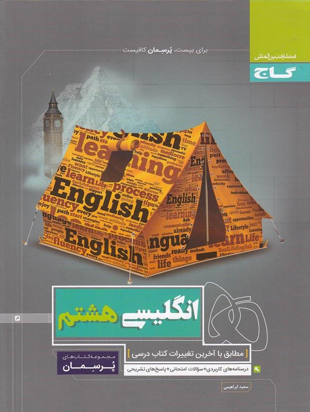گاج-(پرسمان)---انگليسي-هشتم
