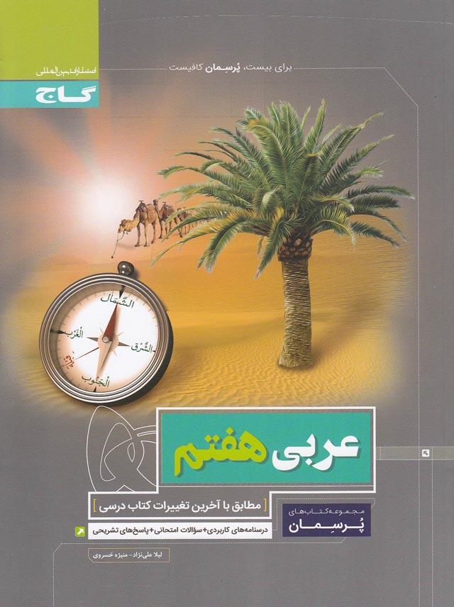 گاج-(پرسمان)---عربي-هفتم