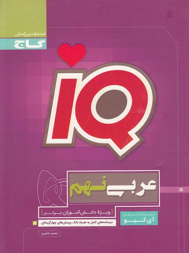گاج-(iq)---عربي-نهم