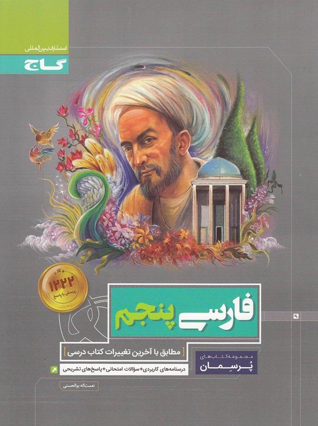 گاج-(پرسمان)---فارسي-پنجم-98