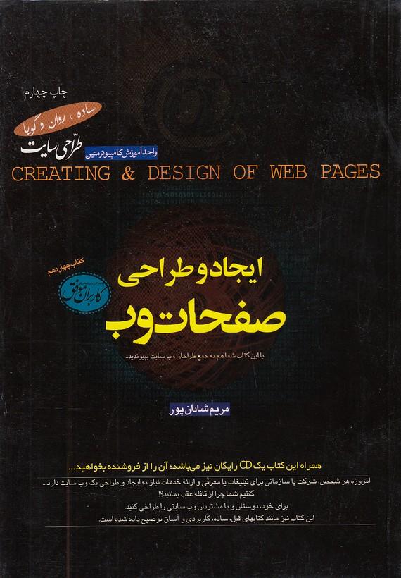 ايجاد-و-طراحي-صفحات-وب-(جوانان-موفق)-وزيري-شوميز