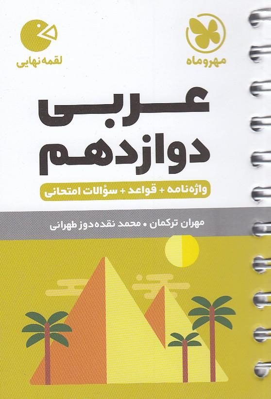 مهروماه(لقمه)-عربي-دوازدهم