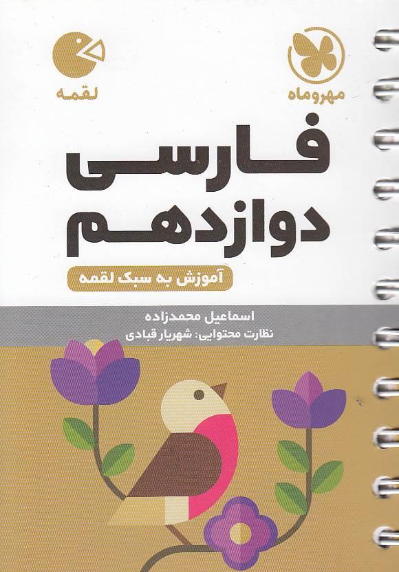 مهروماه(لقمه)-فارسي-دوازدهم