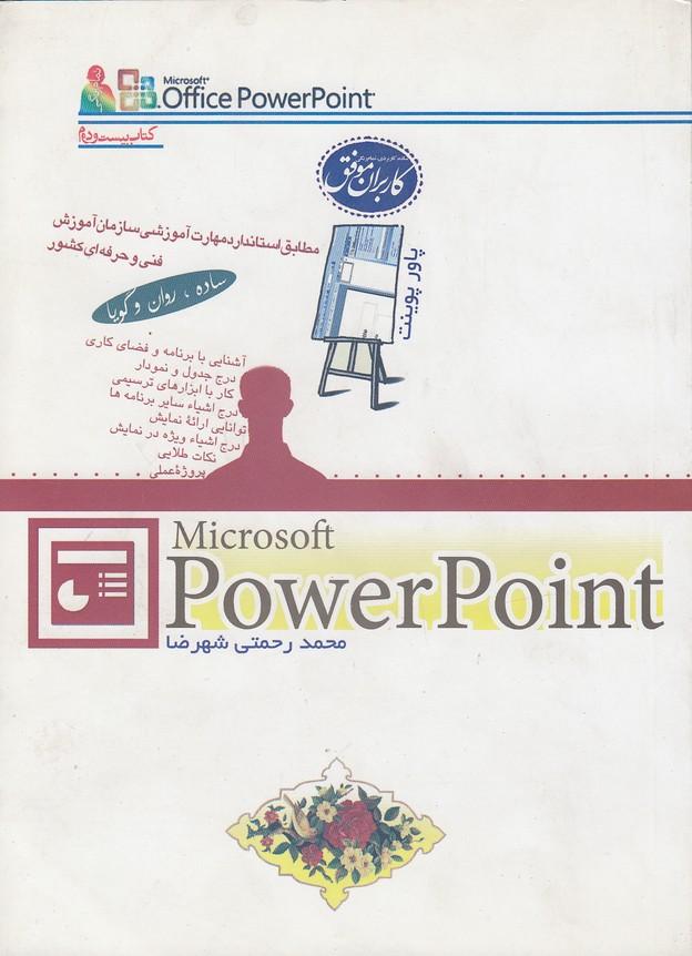 power-point-(جوانان-موفق)-وزيري-شوميز