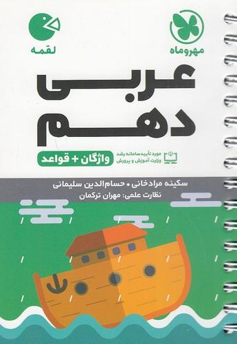 مهروماه(لقمه)-واژه-نامه-عربي-دهم