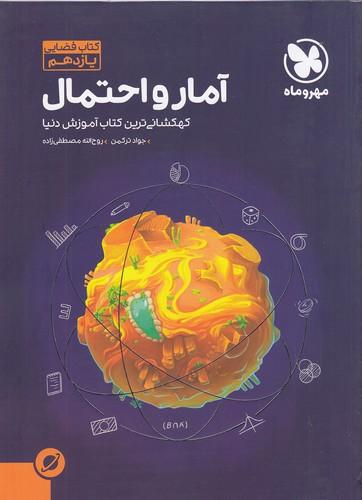 مهروماه---آمار-و-احتمال-كتاب-فضايي-98