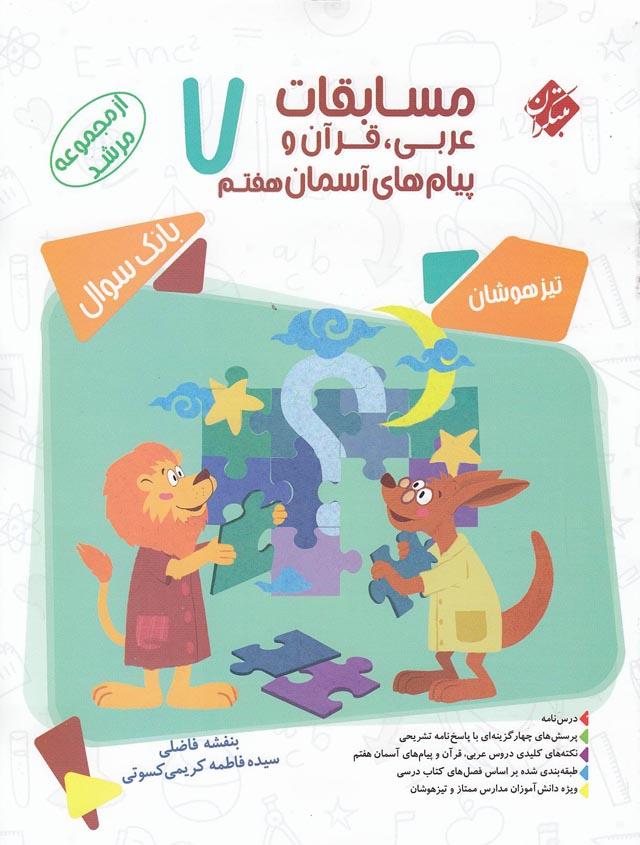 مبتكران---عربي،-قرآن-و-پيام-هاي-آسمان-هفتم-مسابقات-مرشد-99