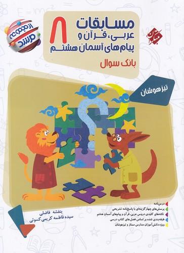 مبتكران---عربي،-قرآن-و-پيام-هاي-آسمان-هشتم-مسابقات-مرشد-