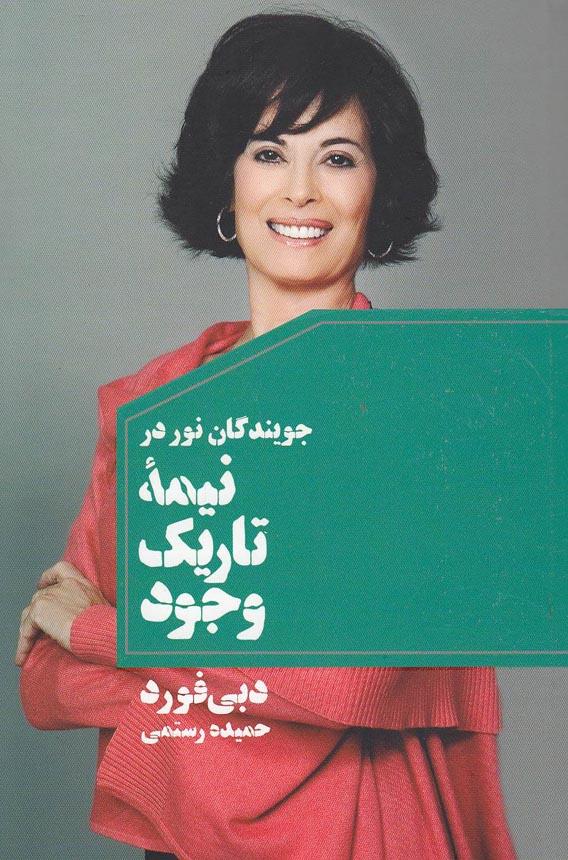 جويندگان-نوردرنيمه-تاريك-وجود(مضمون)رقعي-شوميز