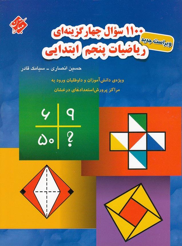 مبتكران---رياضيات-پنجم-ابتدايي-1100-سوال