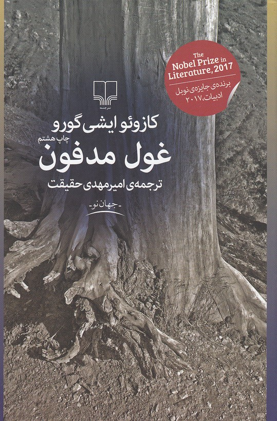 غول-مدفون(چشمه)رقعي-شوميز