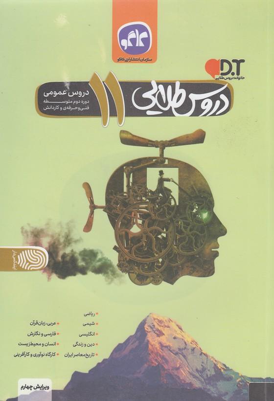 كاگو---دروس-طلايي-11-يازدهم-فني-عمومي-99
