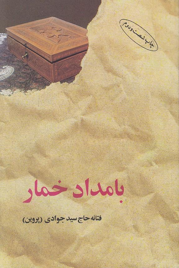 بامدادخمار(البرز)رقعي-شوميز
