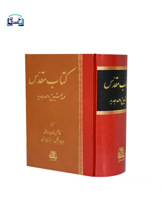 كتاب-مقدس-عهد-عتيق-و-عهد-جديد-(اساطير)-وزيري-زركوب