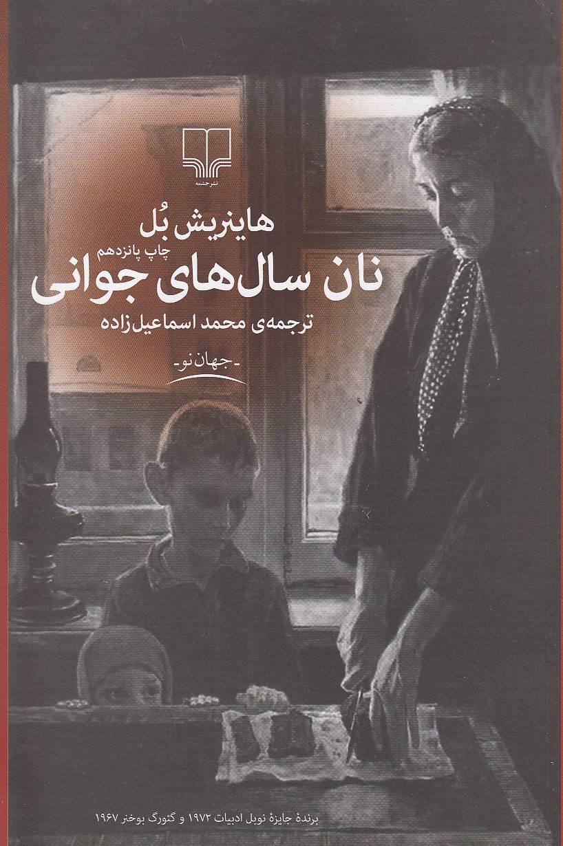 نان-سال-هاي-جواني-(چشمه)-رقعي-شوميز