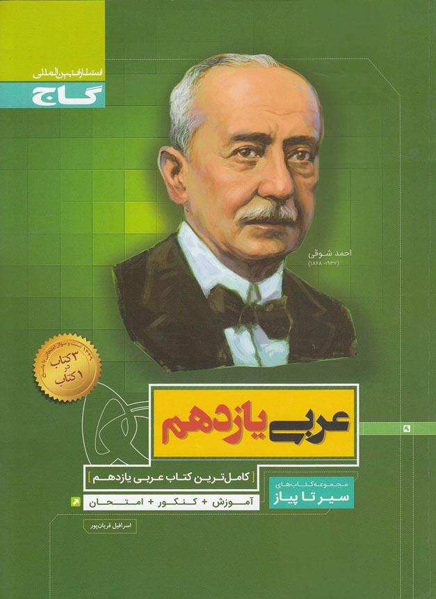 گاج-(سيرتاپياز)---عربي-يازدهم-رياضي-تجربي