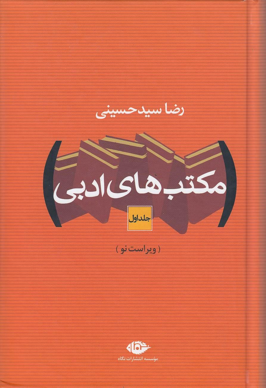 مكتب-هاي-ادبي2جلدي(نگاه)رقعي-سلفون