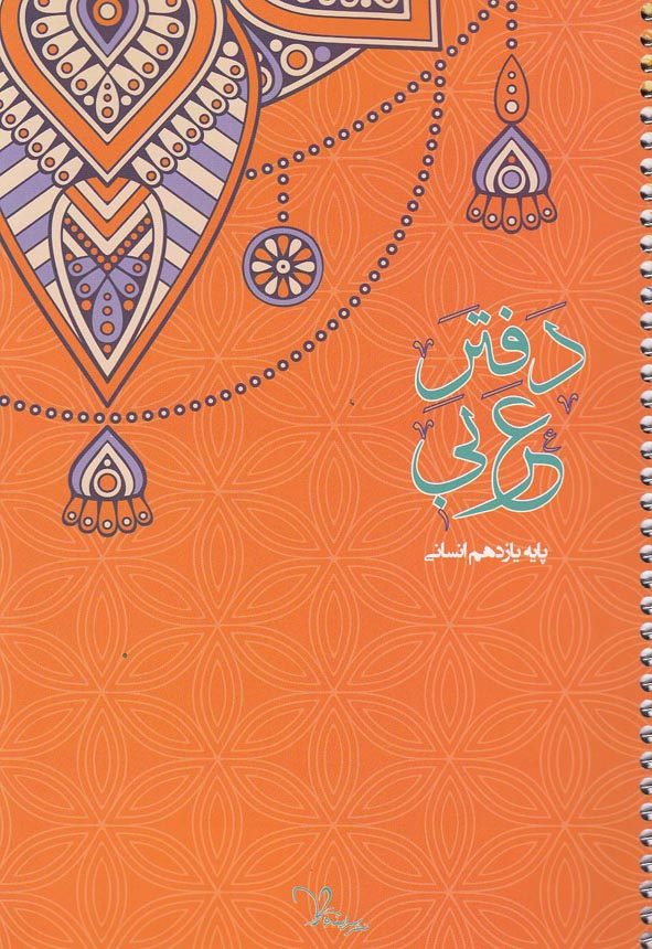 سراينده---دفتر-عربي-يازدهم-انساني