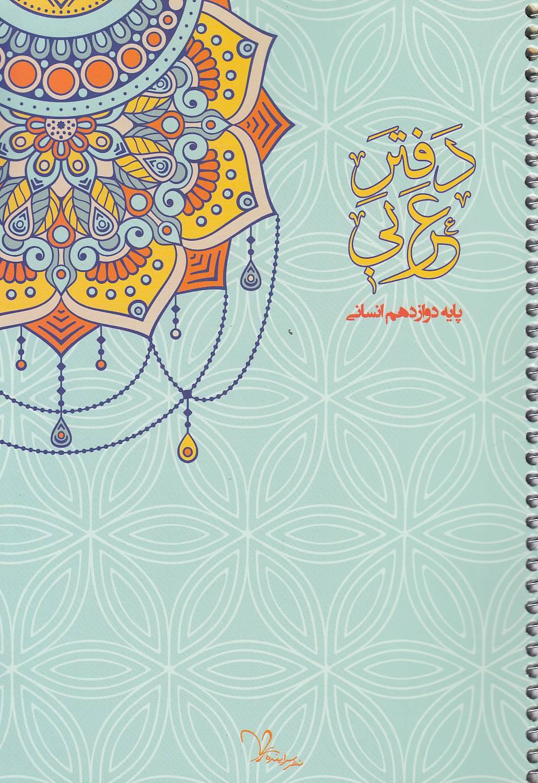 سراينده---دفتر-عربي-دوازدهم-انساني