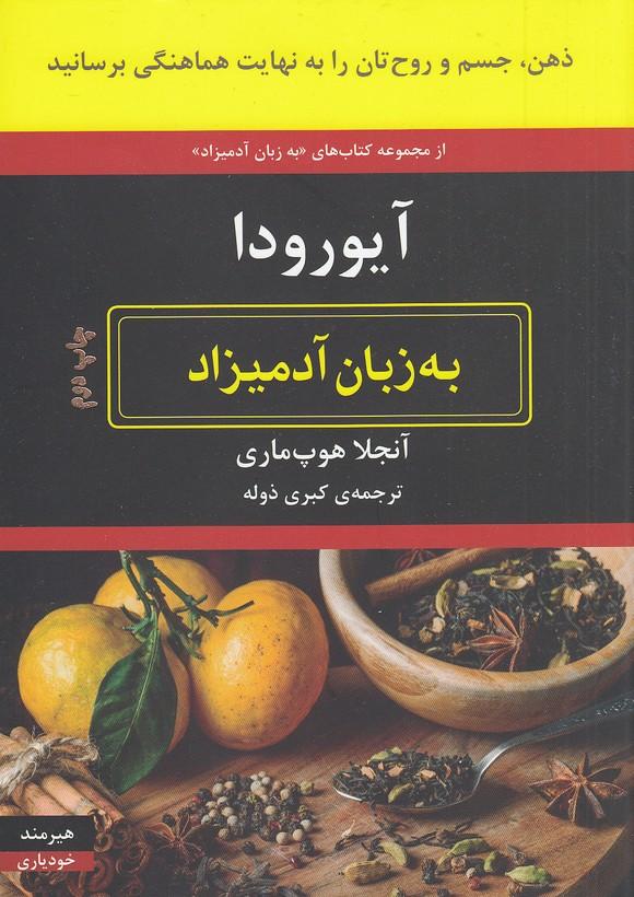 آيورودا-به-زبان-آدميزاد-(هيرمند)-وزيري-شوميز