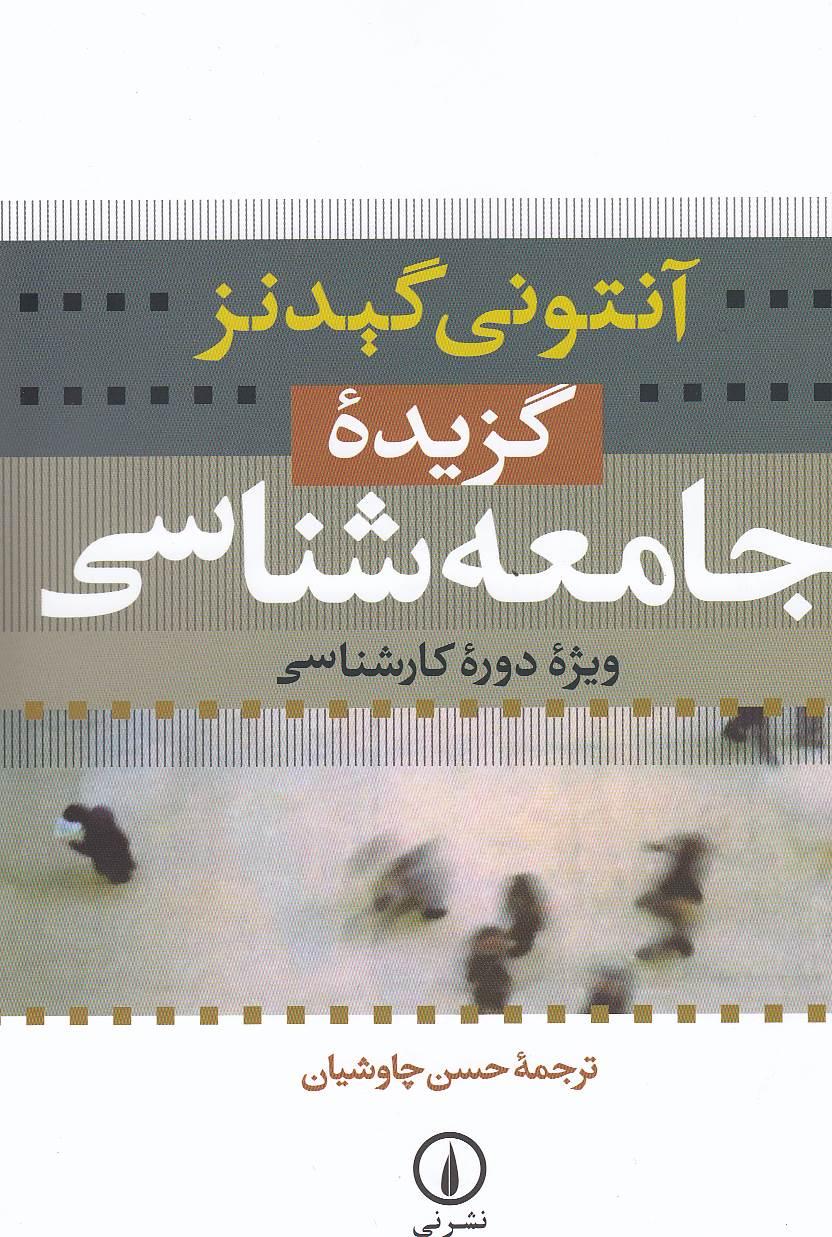 گزيده-جامعه-شناسي-(ني)-وزيري-شوميز