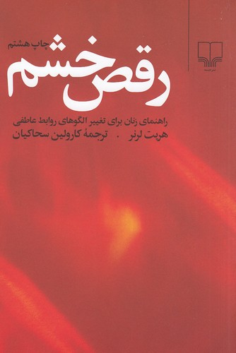 رقص-خشم-(چشمه)-رقعي-شوميز