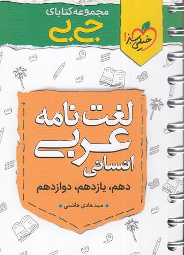 خيلي-سبز-(جي-بي)---لغت-نامه-عربي-انساني
