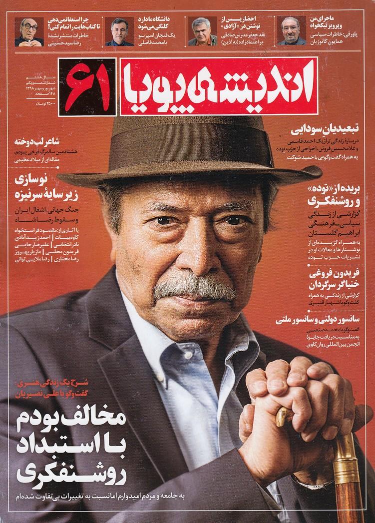 مجله-انديشه-پويا61