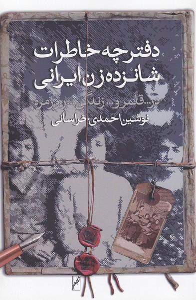 دفترچه-خاطرات-شانزده-زن-ايراني-(روشنگران)-رقعي-شوميز