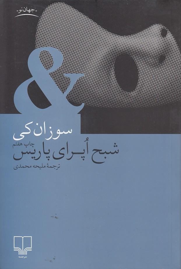 شبح-اپراي-پاريس(چشمه)رقعي-شوميز