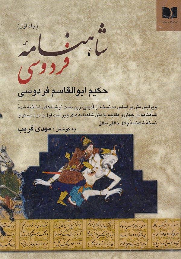 شاهنامه-فردوسي-2-جلدي-(دوستان)-وزيري-سلفون