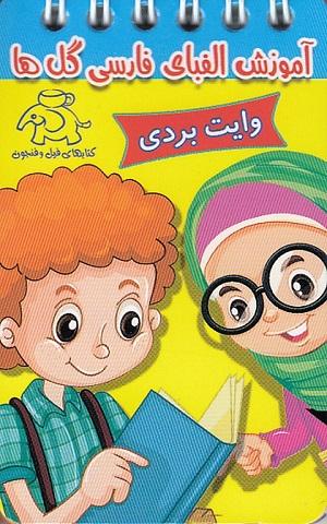 آموزش-الفباي-فارسي-گل-ها-(گلستانه)-1-16-وايت-بردي