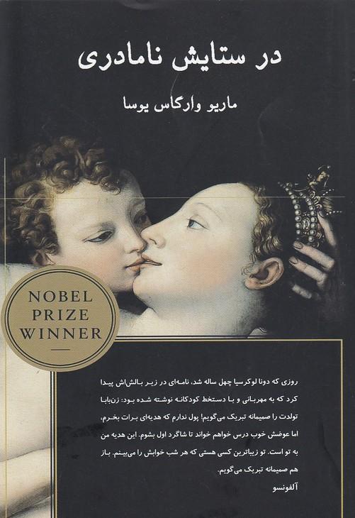 درستايش-نامادري(پارسي)رقعي-شوميز