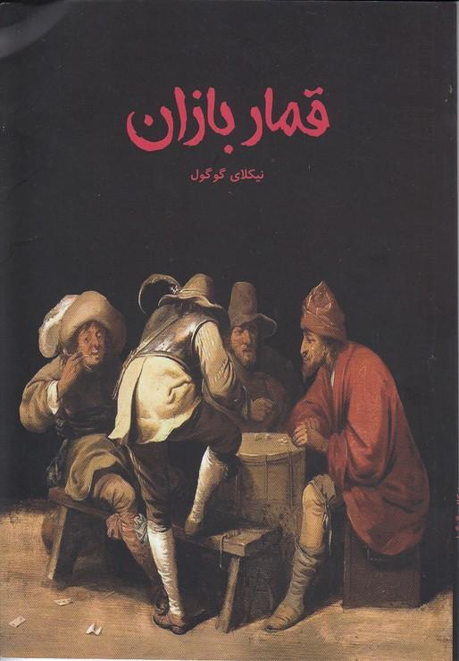 قماربازان(پارسي)رقعي-شوميز