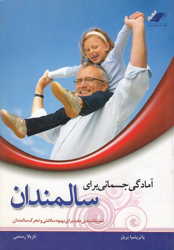 آمادگي-جسماني-براي-سالمندان-(معيار)-وزيري-شوميز