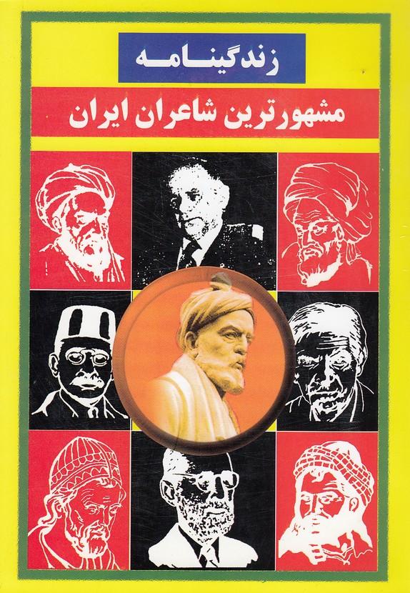 زندگينامه-مشهورترين-شاعران-ايران(آواي-شمال)وزيري-شوميز