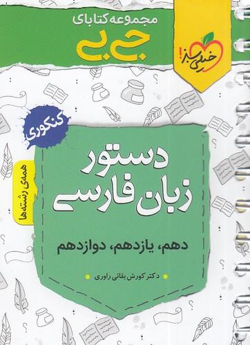 خيلي-سبز(جي-بي)-دستورزبان-فارسي