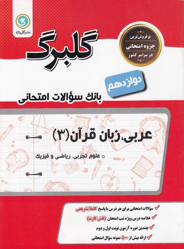 گل-واژه---گلبرگ-عربي،-زبان-قرآن-3-دوازدهم-رياضي-تجربي