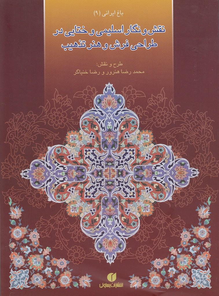 باغ-ايراني-9--نقش-و-نگار-اسليمي-و-ختايي-در-طراحي-فرش-و-هنر-تذهيب(يساولي)-رحلي-شوميز
