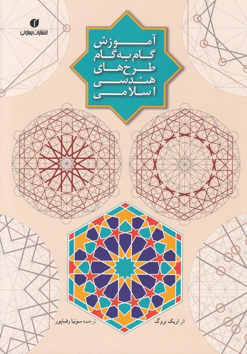آموزش-گام-به-گام-طرح-هاي-هندسي-اسلامي(يساولي)وزيري-شوميز