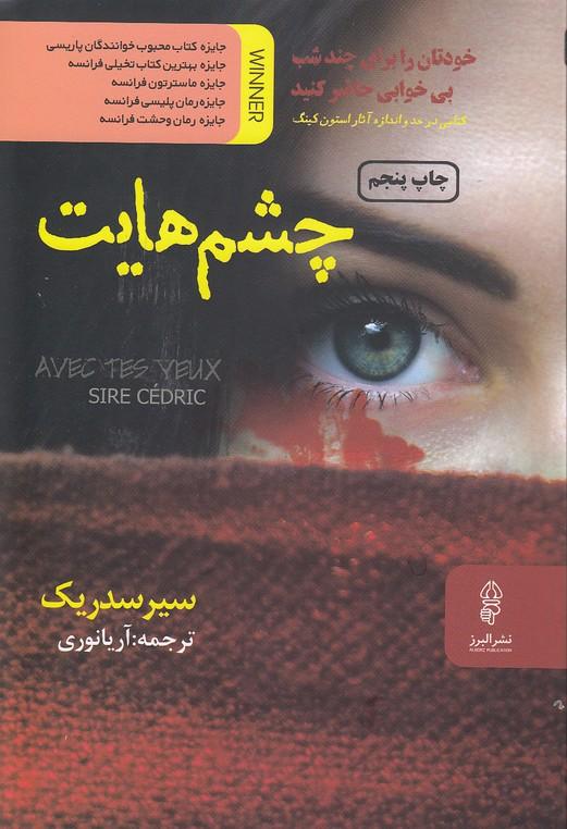 چشم-هايت(البرز)رقعي-شوميز